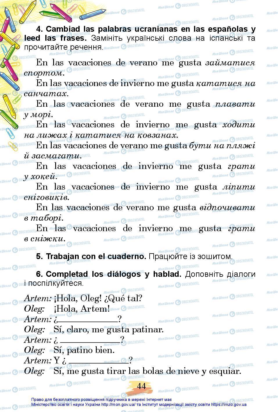 Учебники Испанский язык 3 класс страница 44