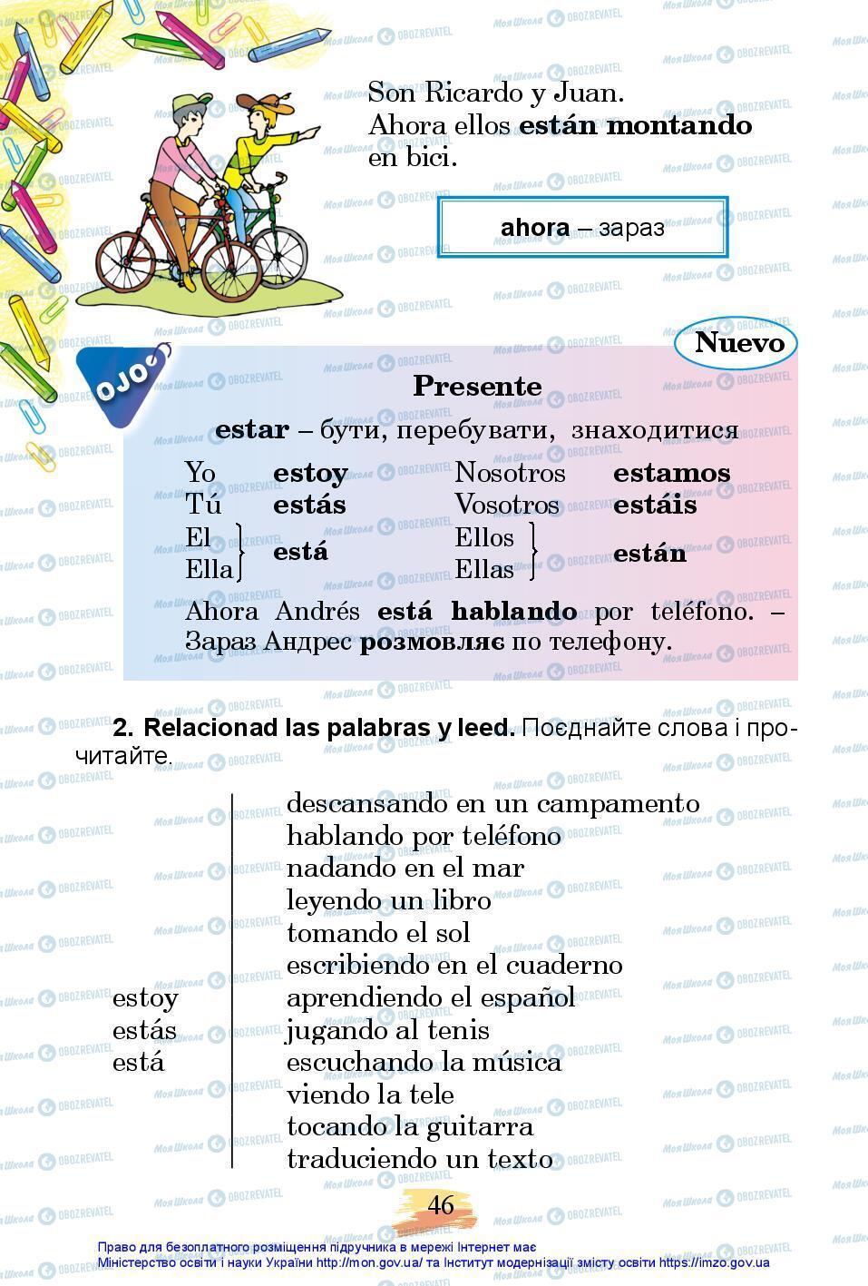 Учебники Испанский язык 3 класс страница 46