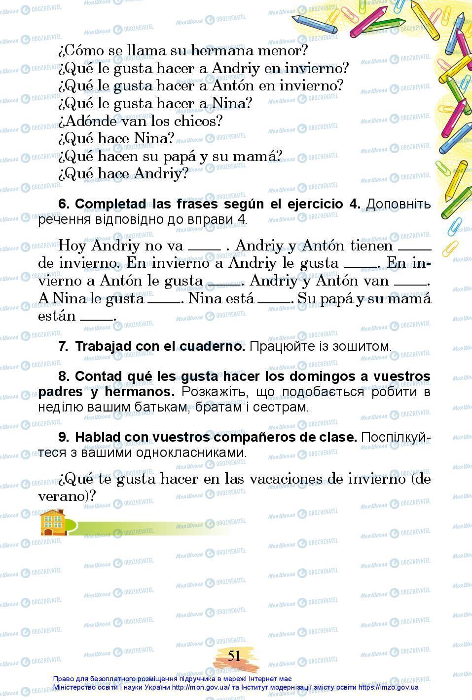 Учебники Испанский язык 3 класс страница 51