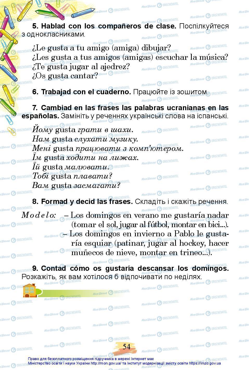 Учебники Испанский язык 3 класс страница 54