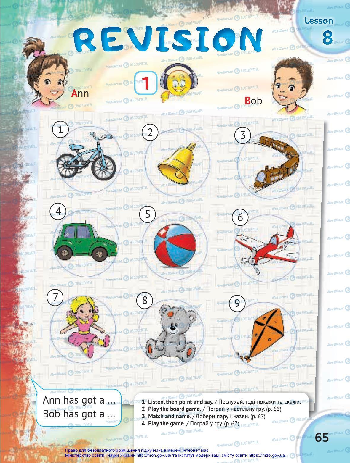 Учебники Английский язык 1 класс страница 65