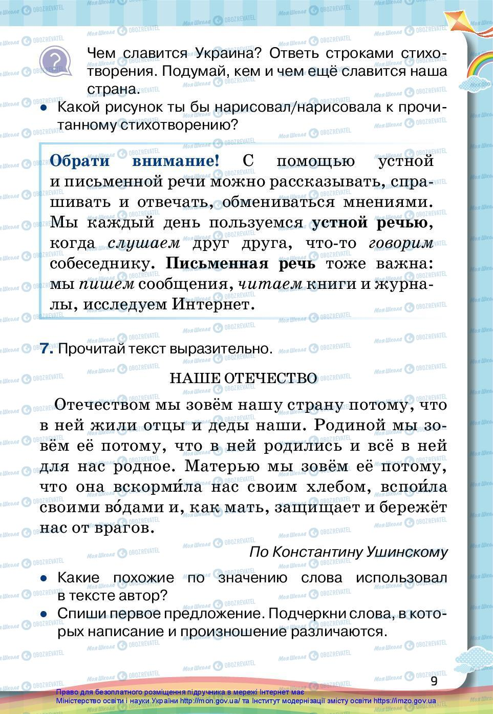 Підручники Російська мова 2 клас сторінка 9