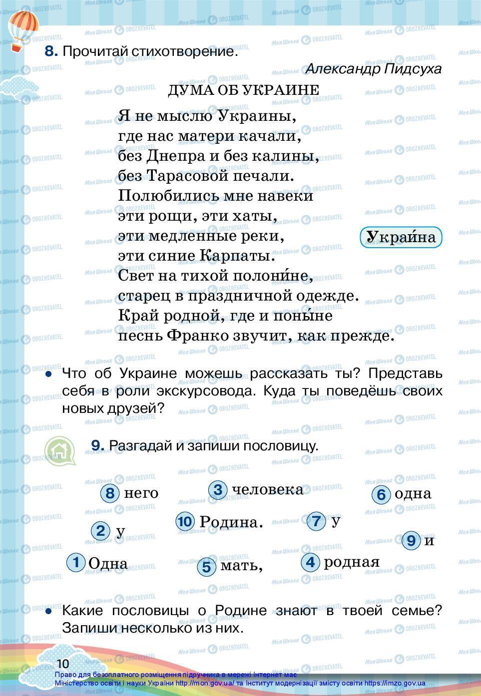 Підручники Російська мова 2 клас сторінка 10