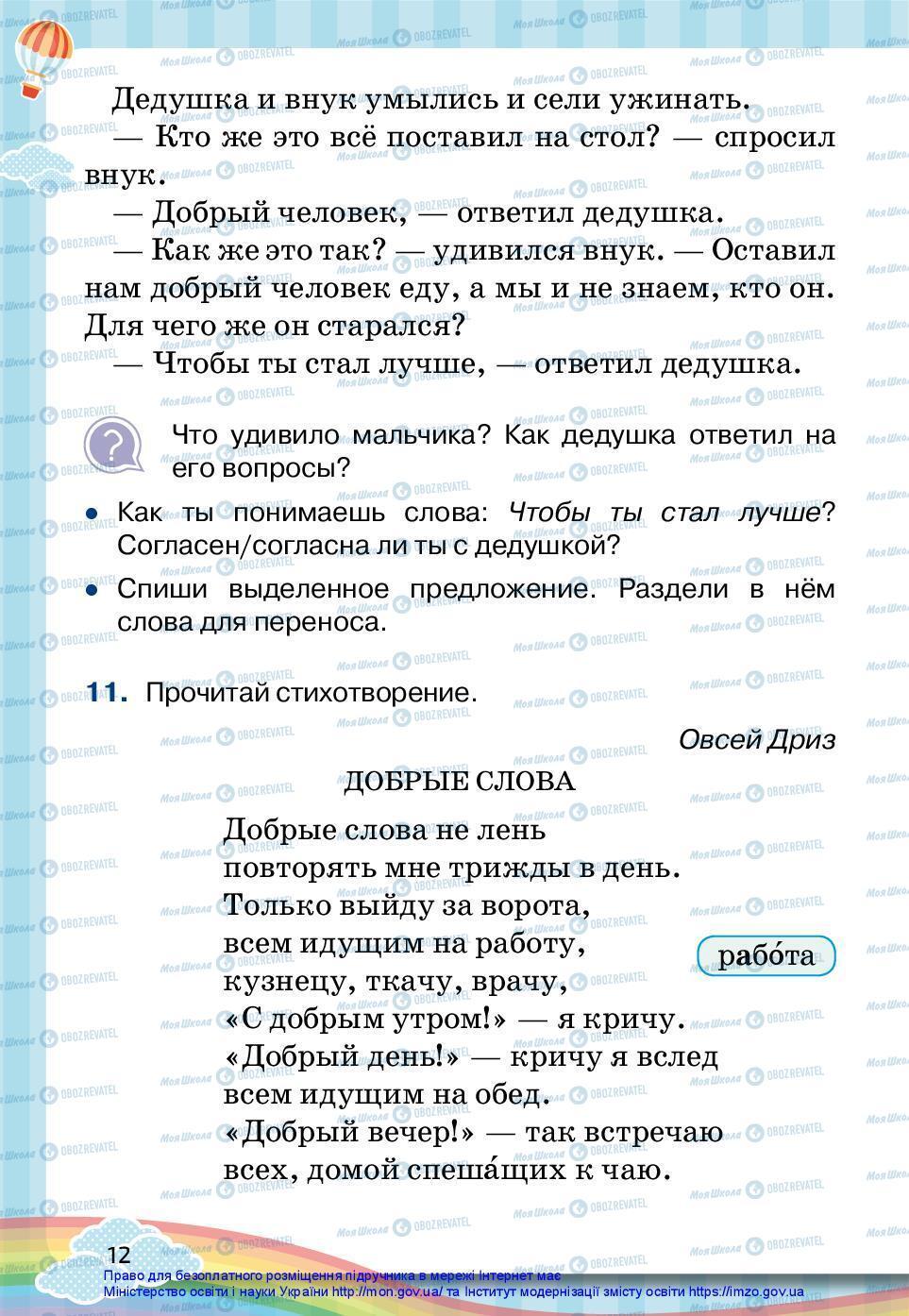 Підручники Російська мова 2 клас сторінка 12