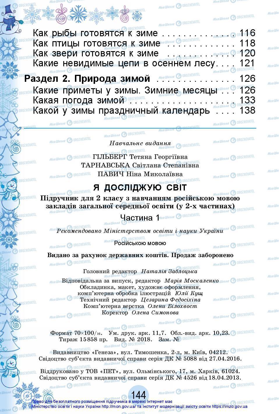 Учебники ЯДС (исследую мир) 2 класс страница 144