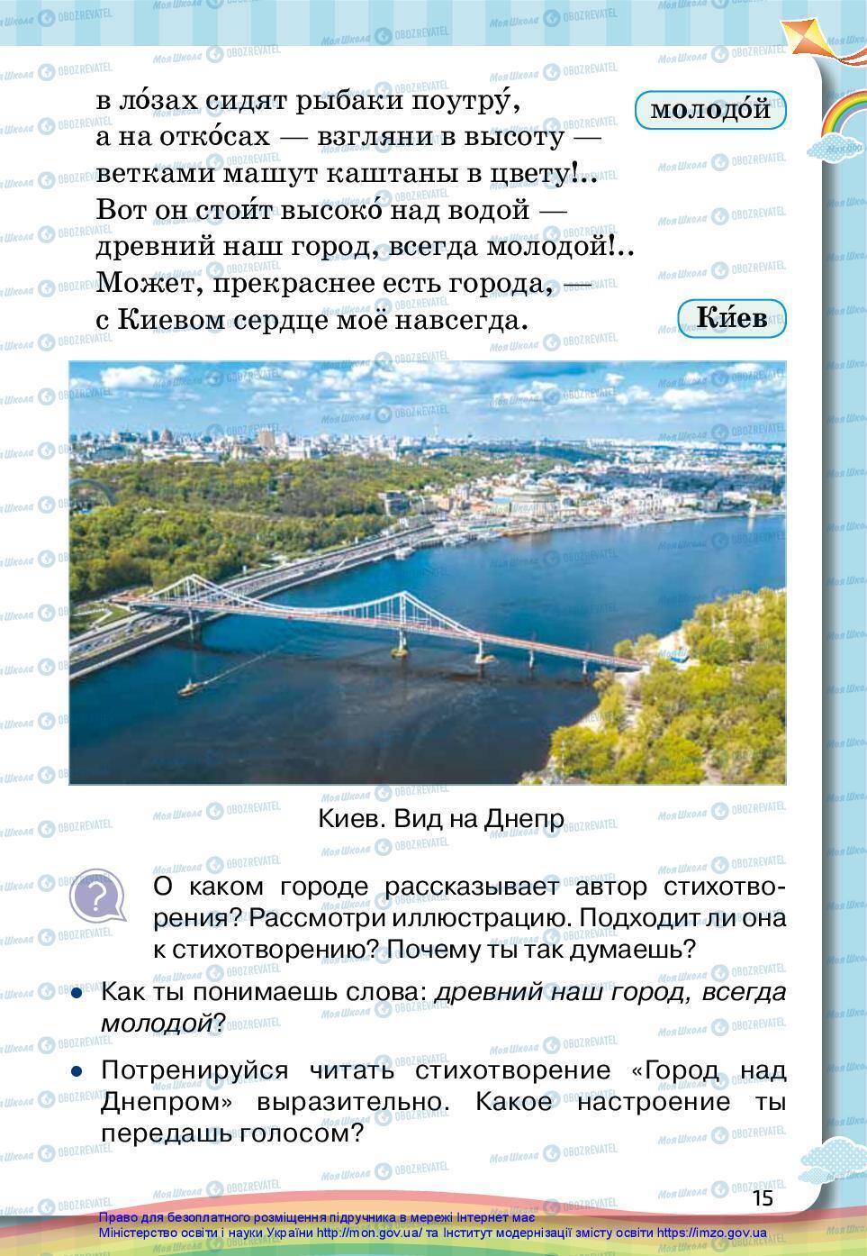 Підручники Російська мова 2 клас сторінка 15