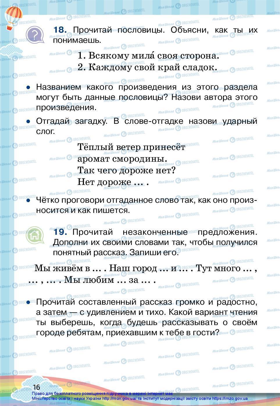 Підручники Російська мова 2 клас сторінка 16
