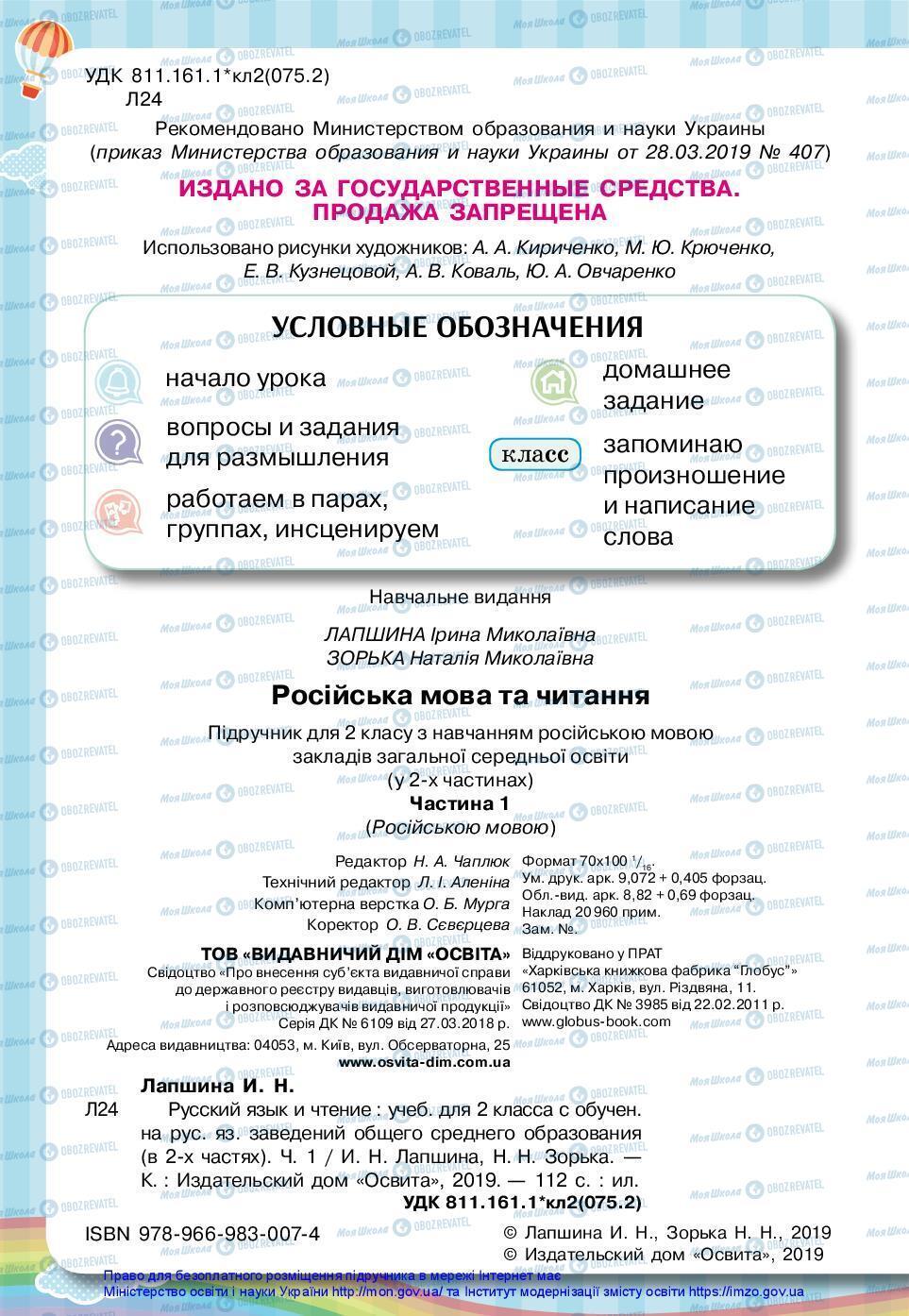 Підручники Російська мова 2 клас сторінка 2