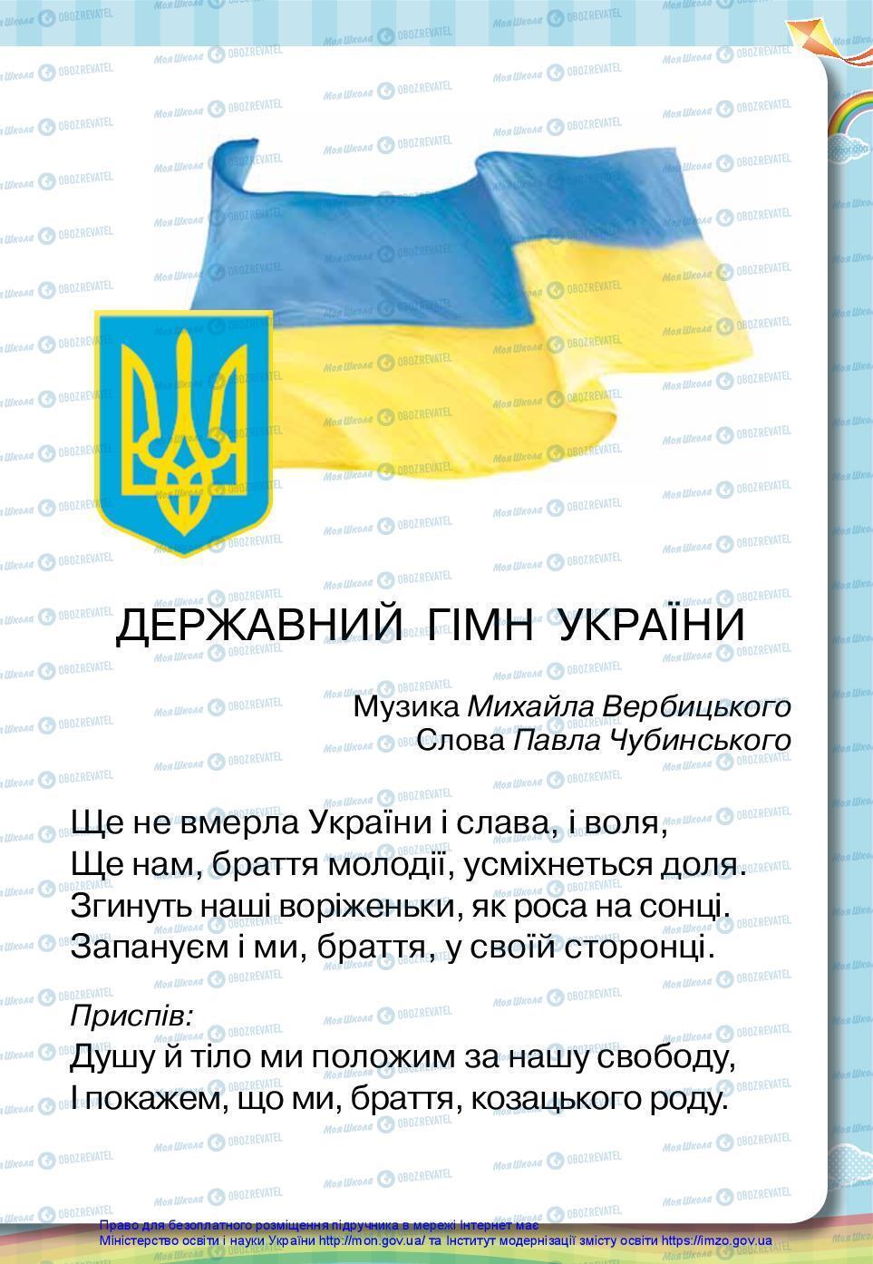 Підручники Російська мова 2 клас сторінка 3