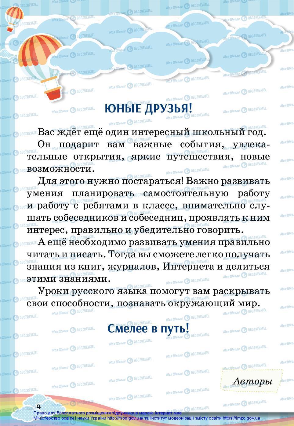 Підручники Російська мова 2 клас сторінка 4