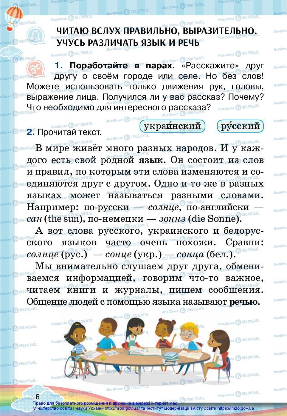 Підручники Російська мова 2 клас сторінка 6