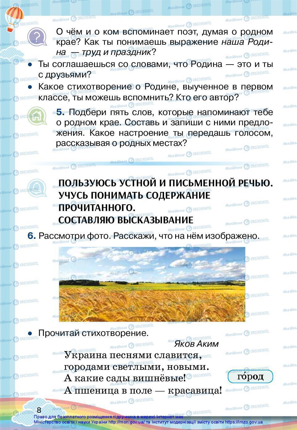 Підручники Російська мова 2 клас сторінка 8