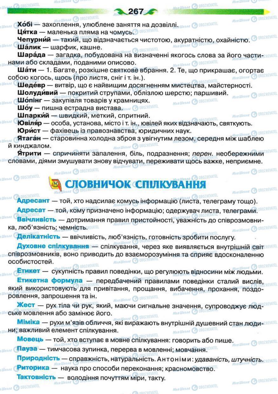 Учебники Укр мова 5 класс страница 267