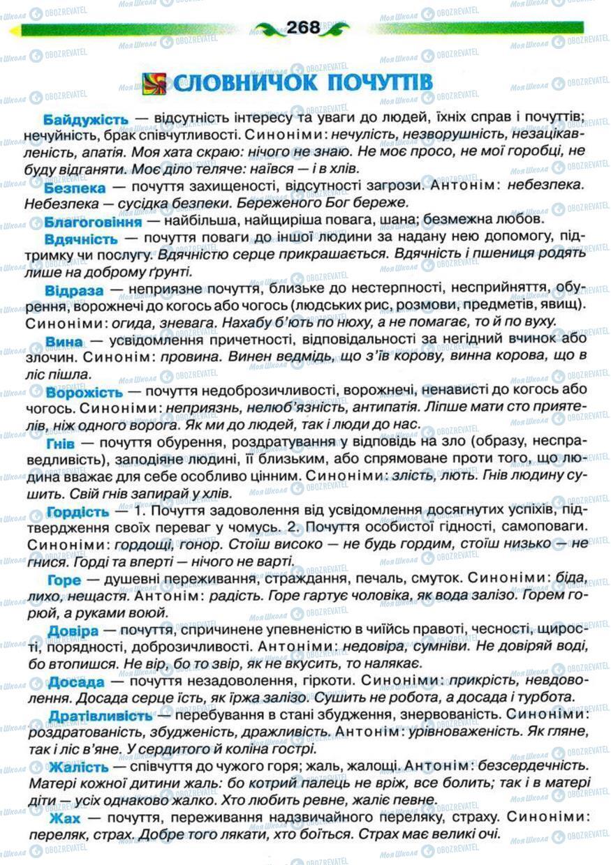 Учебники Укр мова 5 класс страница 268