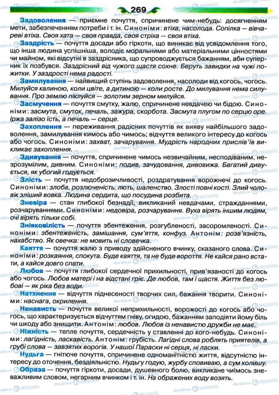 Учебники Укр мова 5 класс страница 269