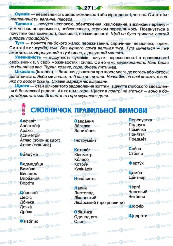 Учебники Укр мова 5 класс страница 271