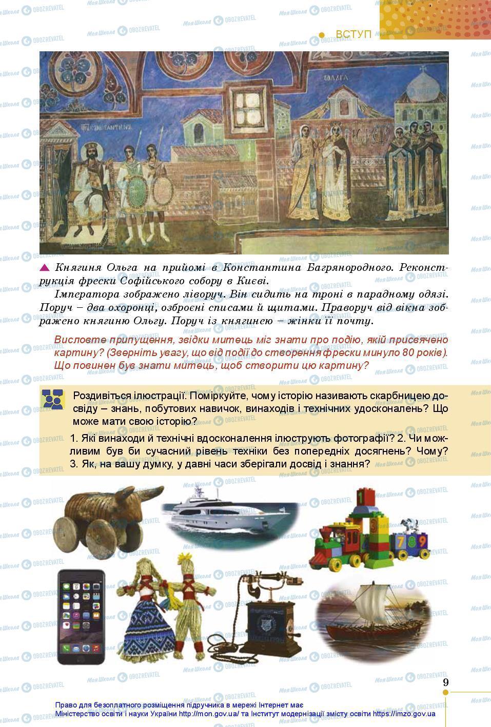 Учебники История Украины 5 класс страница 9