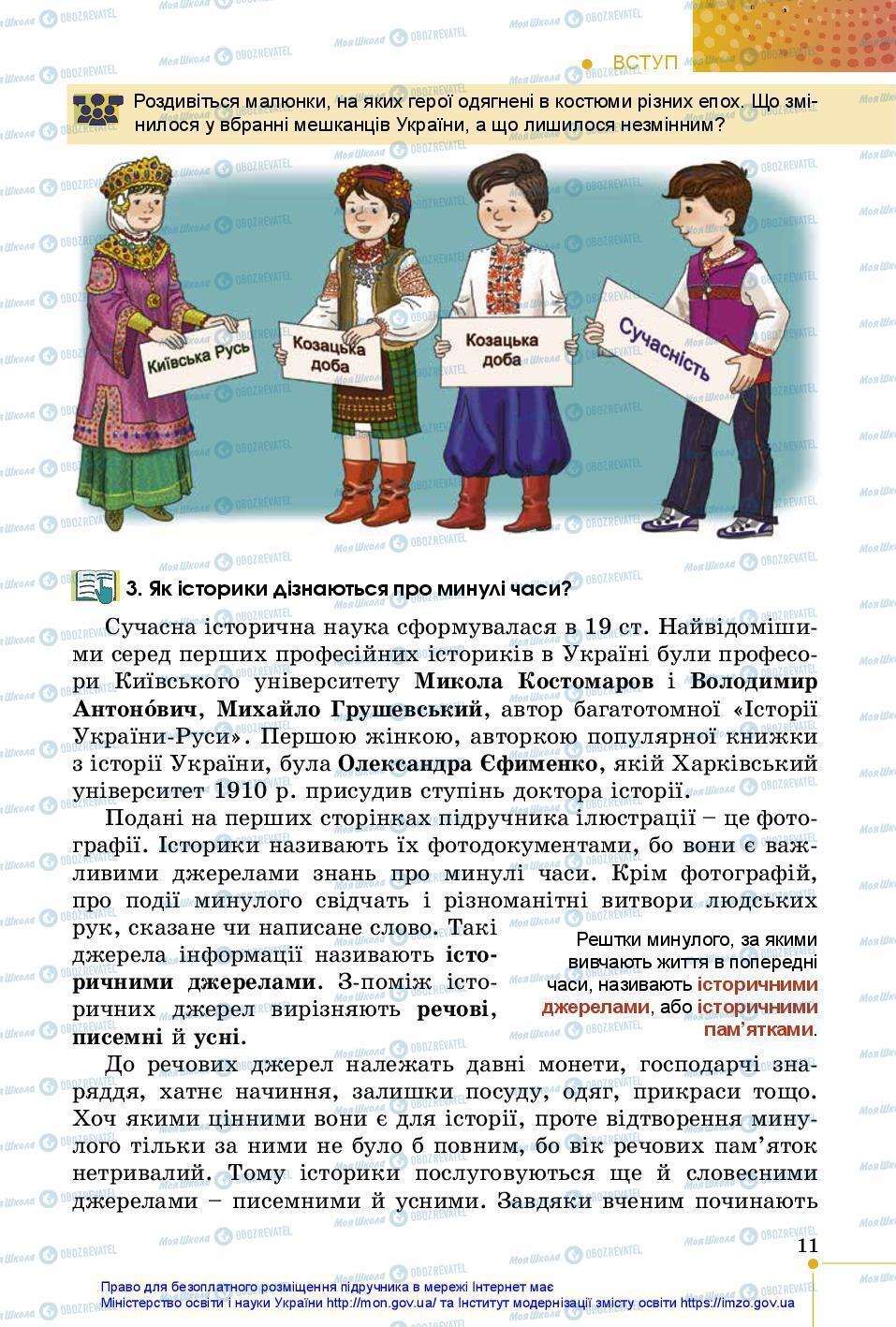 Учебники История Украины 5 класс страница 11