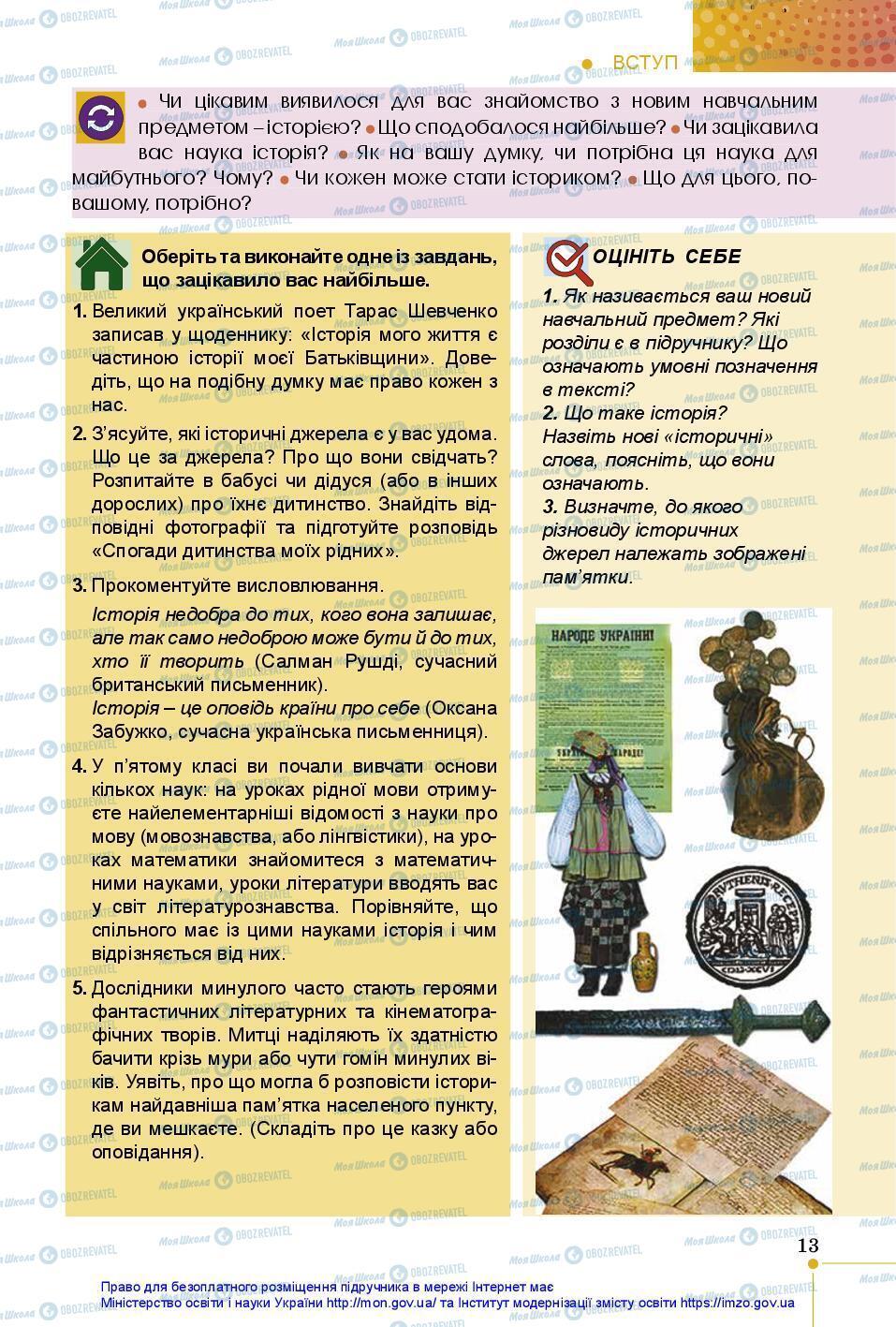 Учебники История Украины 5 класс страница 13