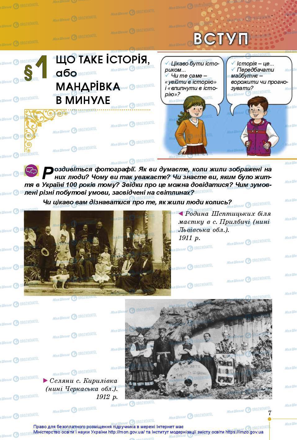 Учебники История Украины 5 класс страница 7