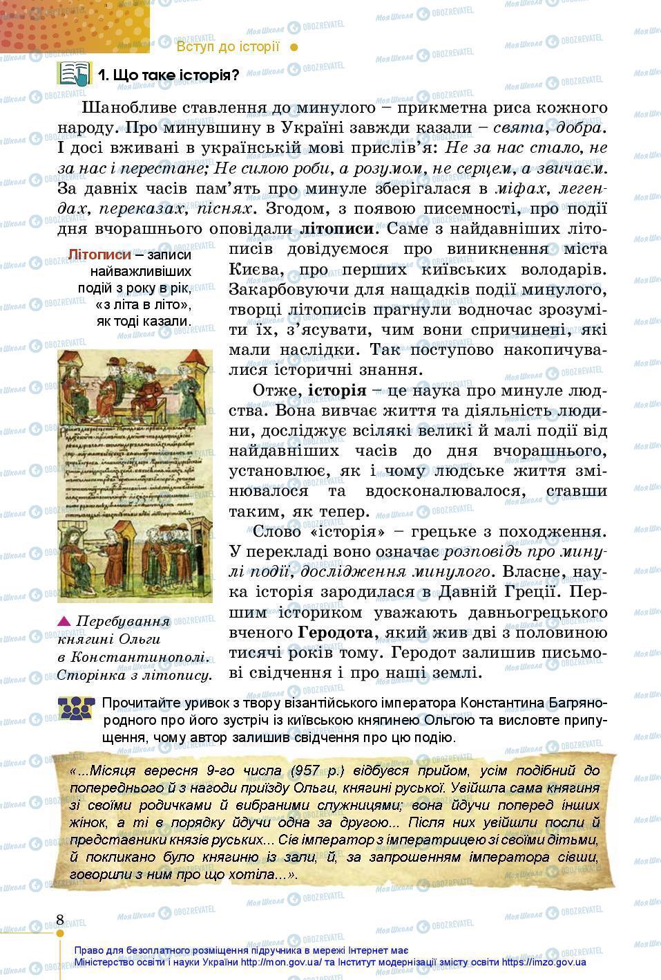 Підручники Історія України 5 клас сторінка 8