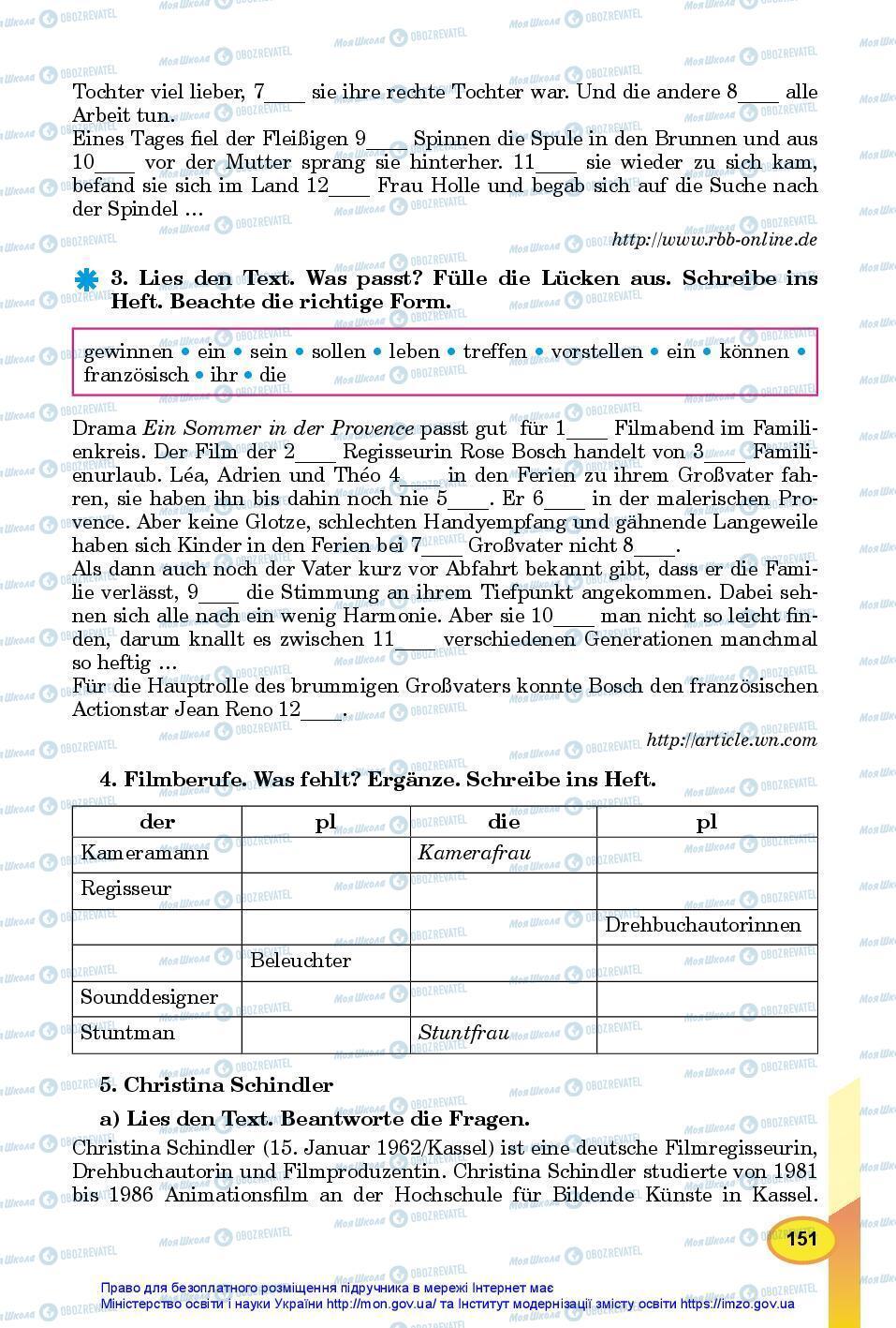 Учебники Немецкий язык 7 класс страница 151