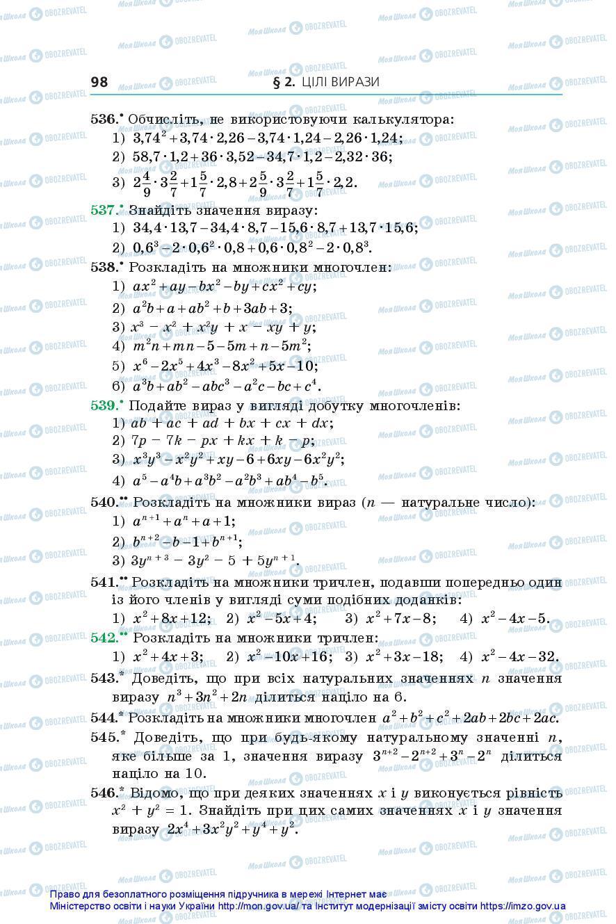 Підручники Алгебра 7 клас сторінка 98