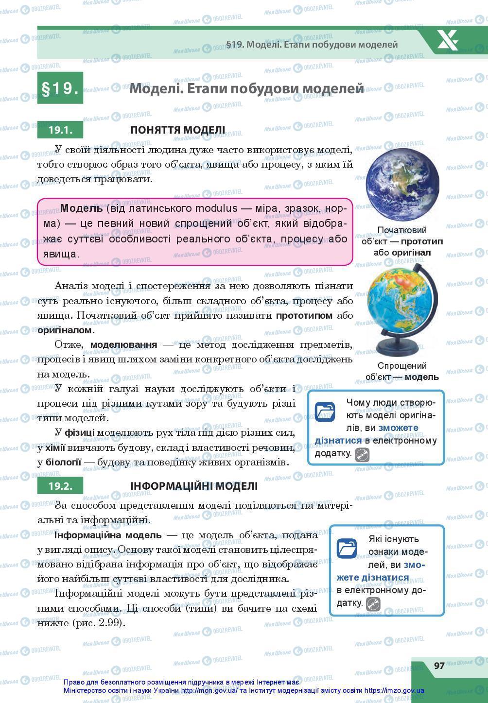 Підручники Інформатика 7 клас сторінка 97