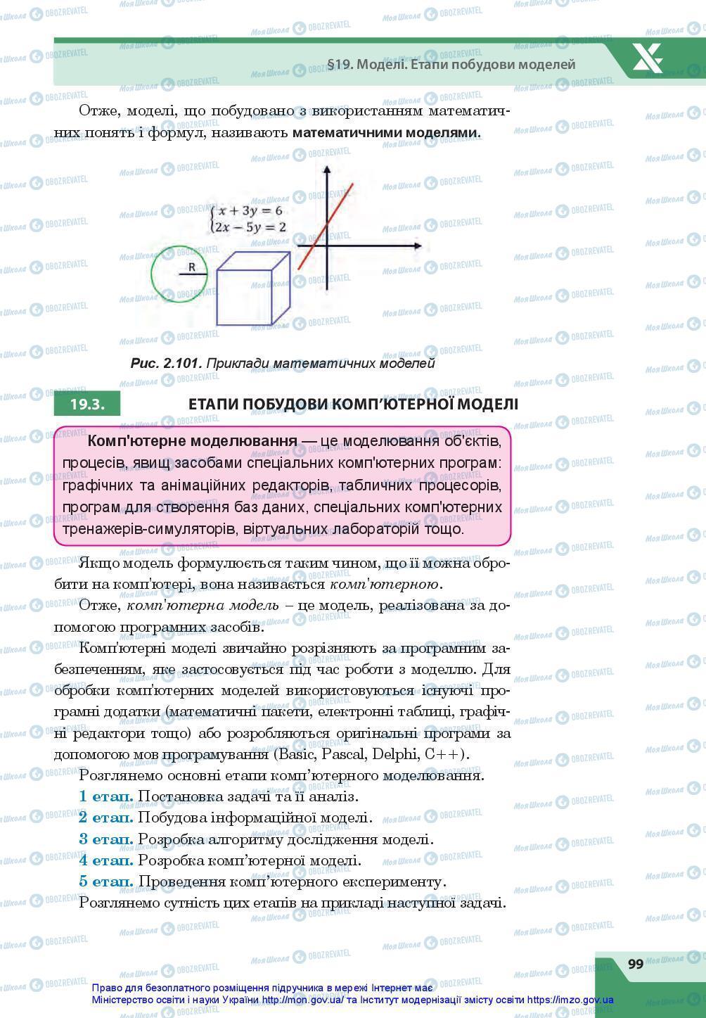 Підручники Інформатика 7 клас сторінка 99
