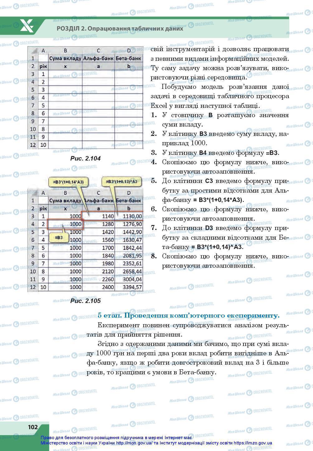 Підручники Інформатика 7 клас сторінка 102