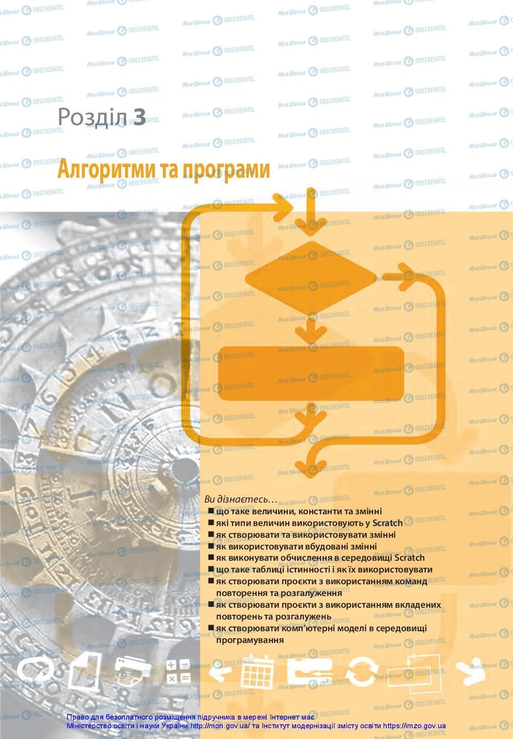 Підручники Інформатика 7 клас сторінка 109
