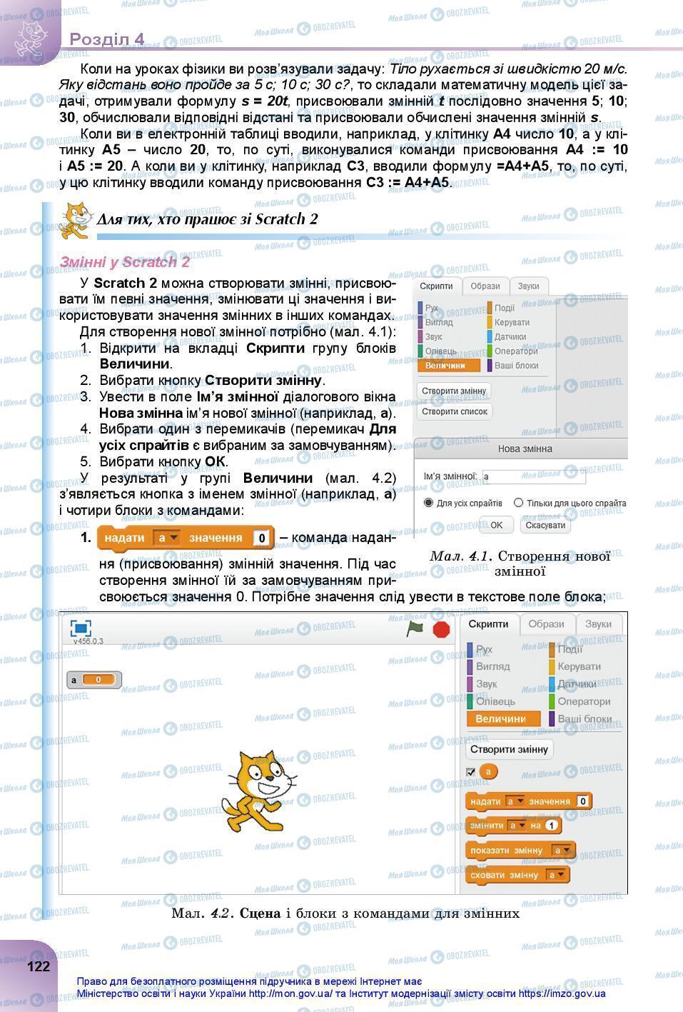Підручники Інформатика 7 клас сторінка 122