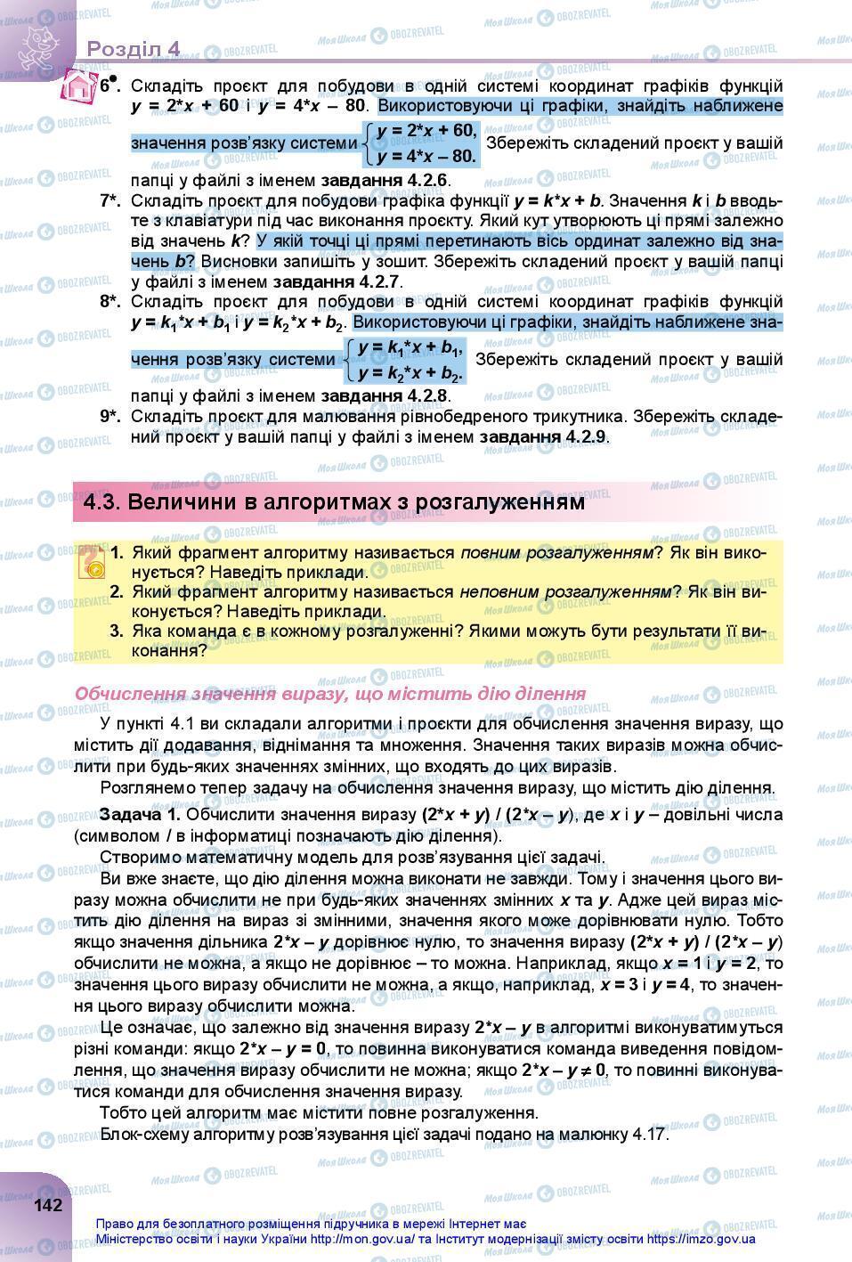 Підручники Інформатика 7 клас сторінка 142