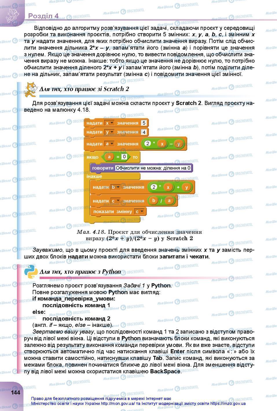 Підручники Інформатика 7 клас сторінка 144