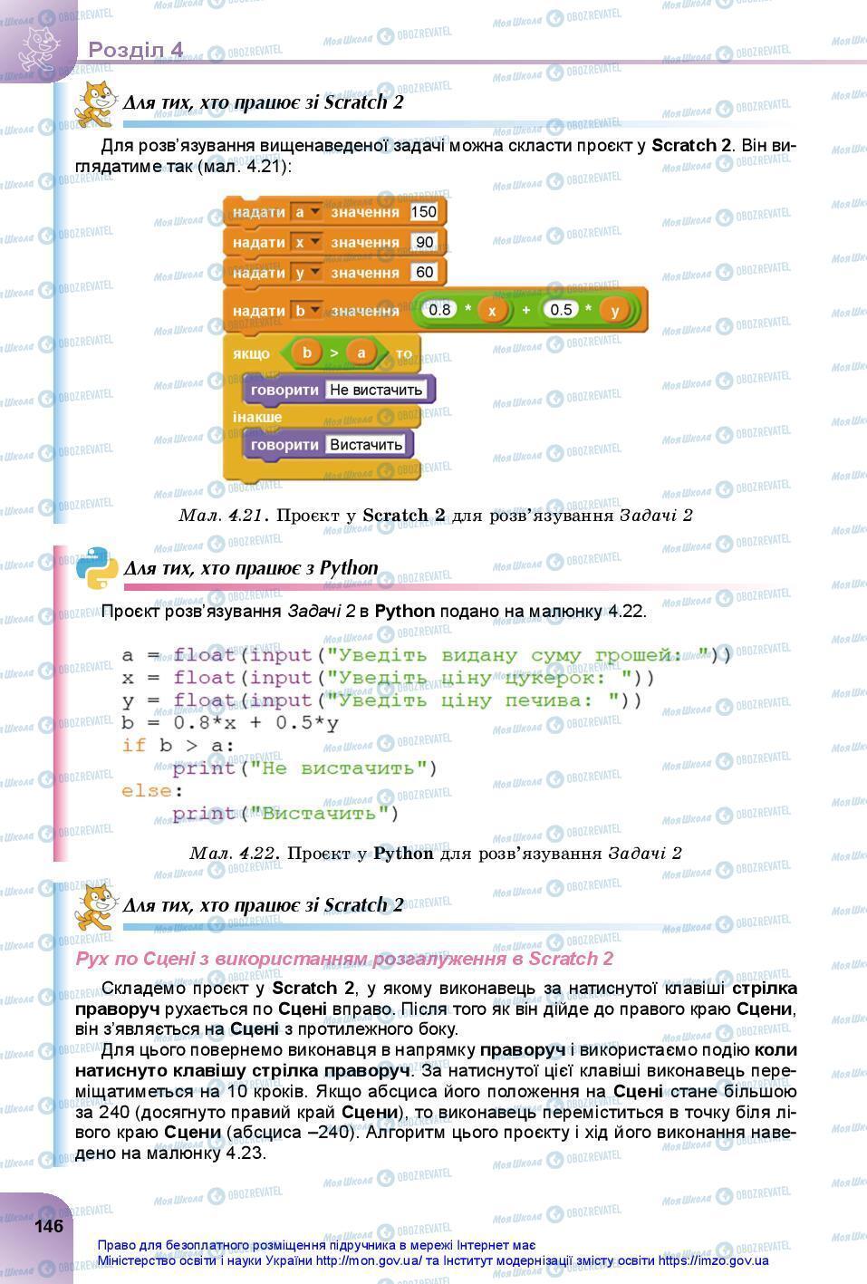 Учебники Информатика 7 класс страница 146