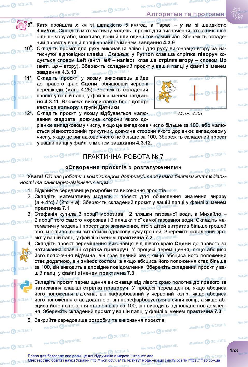 Учебники Информатика 7 класс страница 153