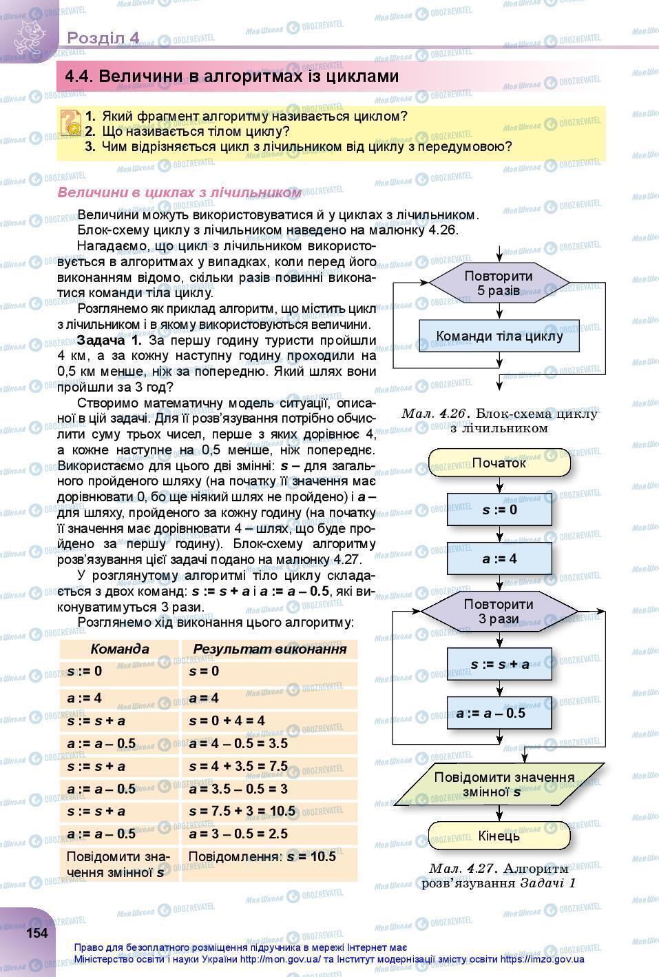 Учебники Информатика 7 класс страница 154