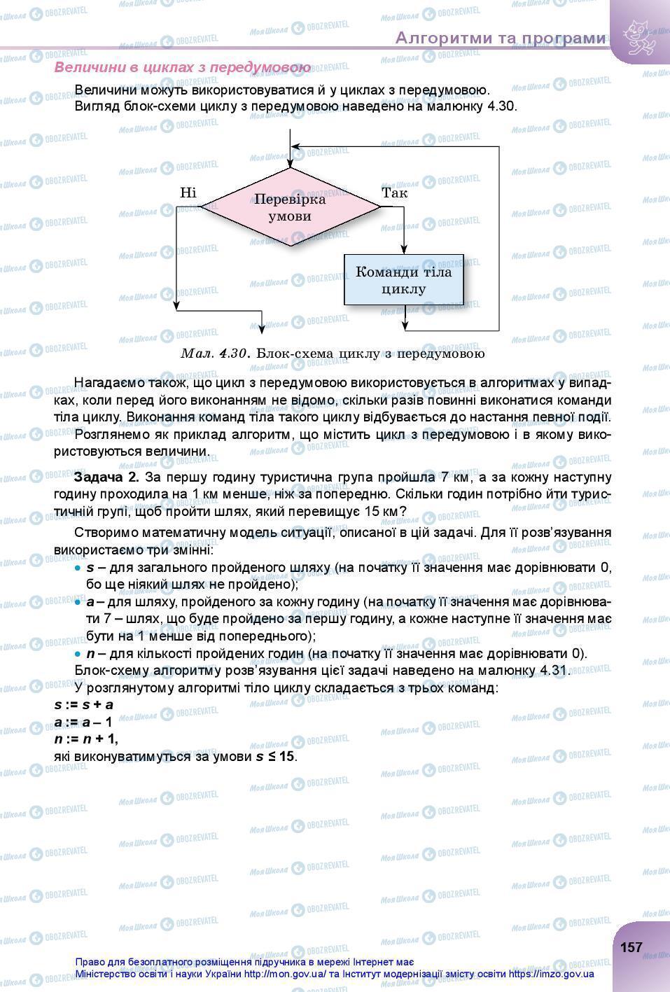 Учебники Информатика 7 класс страница 157