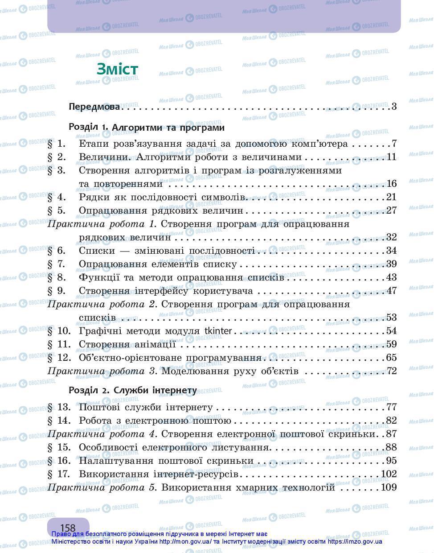 Підручники Інформатика 7 клас сторінка 158