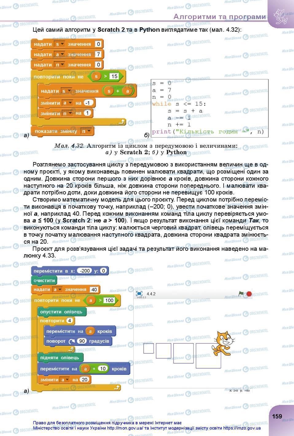 Учебники Информатика 7 класс страница 159