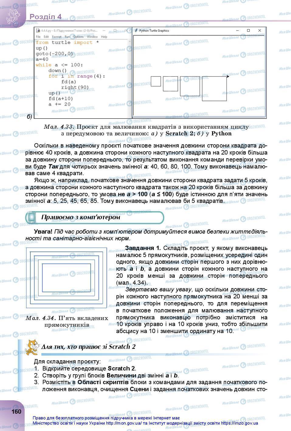 Підручники Інформатика 7 клас сторінка 160