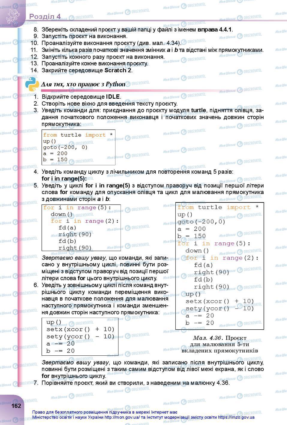 Підручники Інформатика 7 клас сторінка 162
