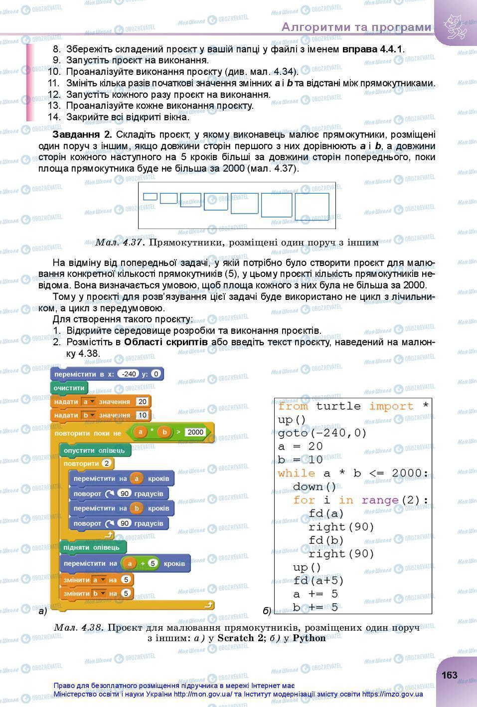 Учебники Информатика 7 класс страница 163