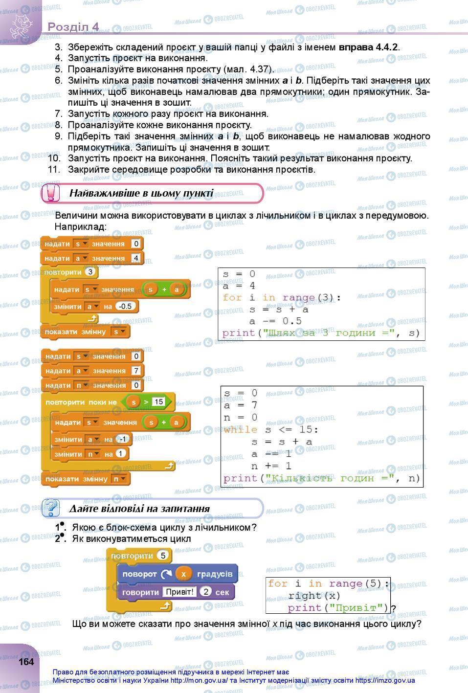 Підручники Інформатика 7 клас сторінка 164