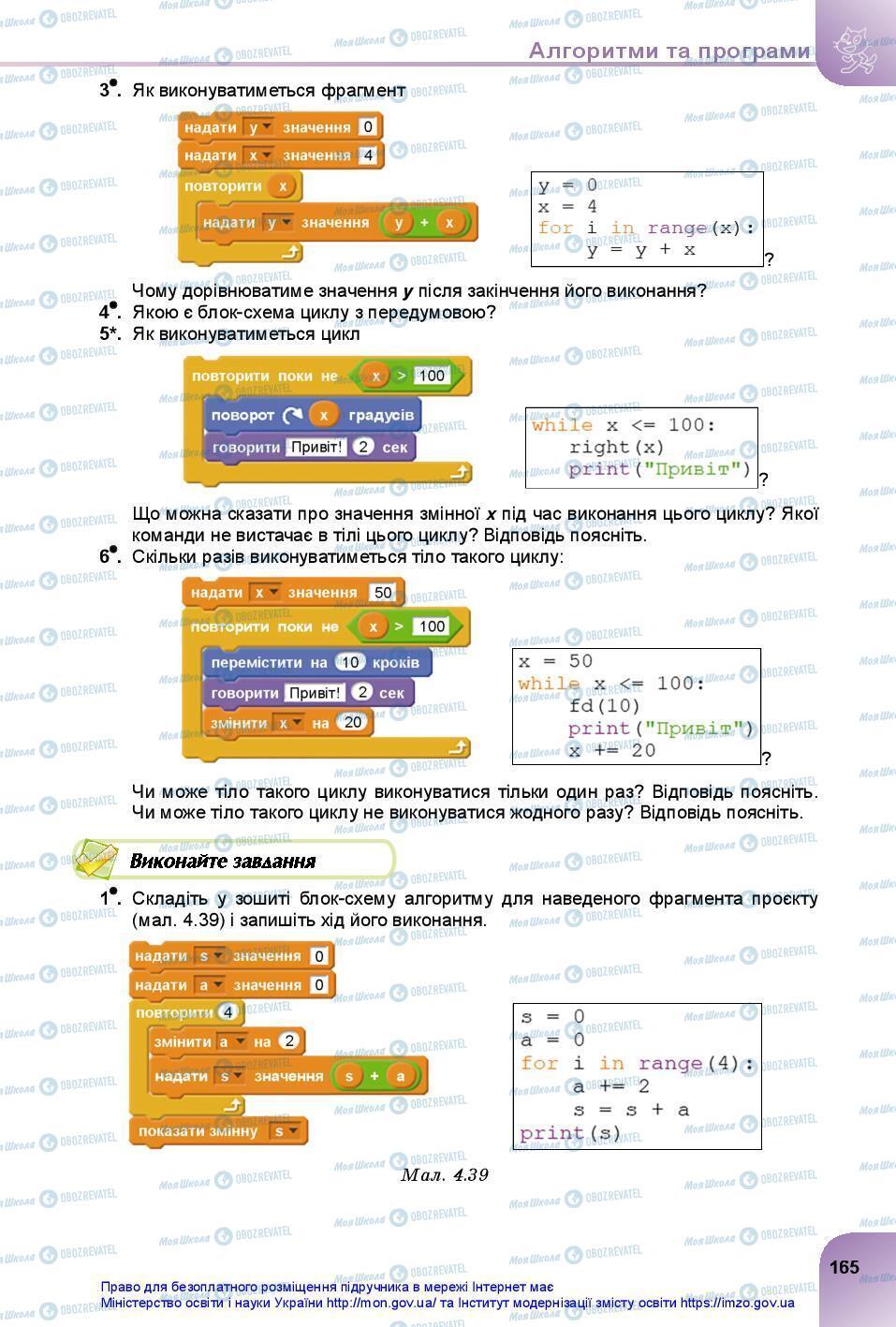 Учебники Информатика 7 класс страница 165