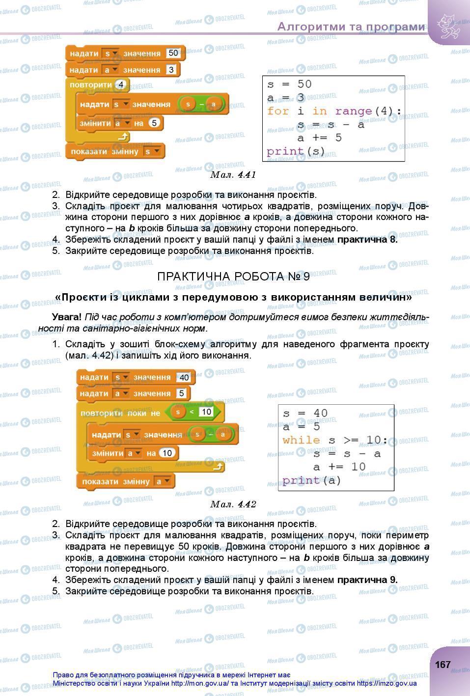 Підручники Інформатика 7 клас сторінка 167
