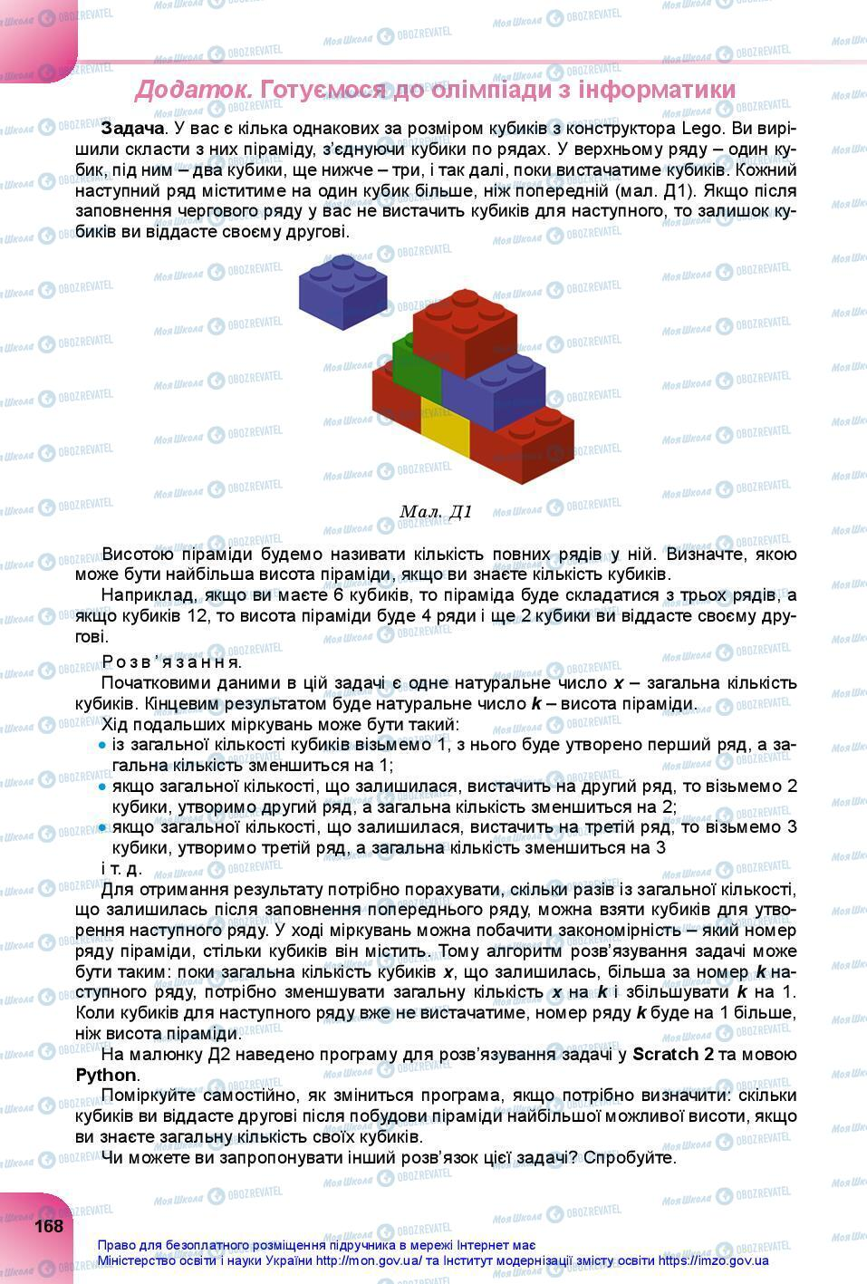 Учебники Информатика 7 класс страница 168