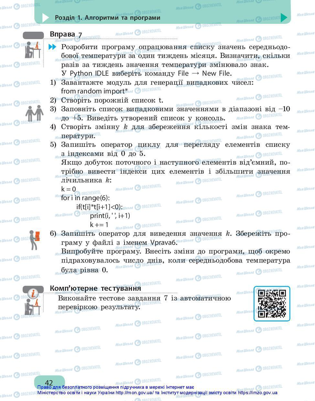 Підручники Інформатика 7 клас сторінка 42