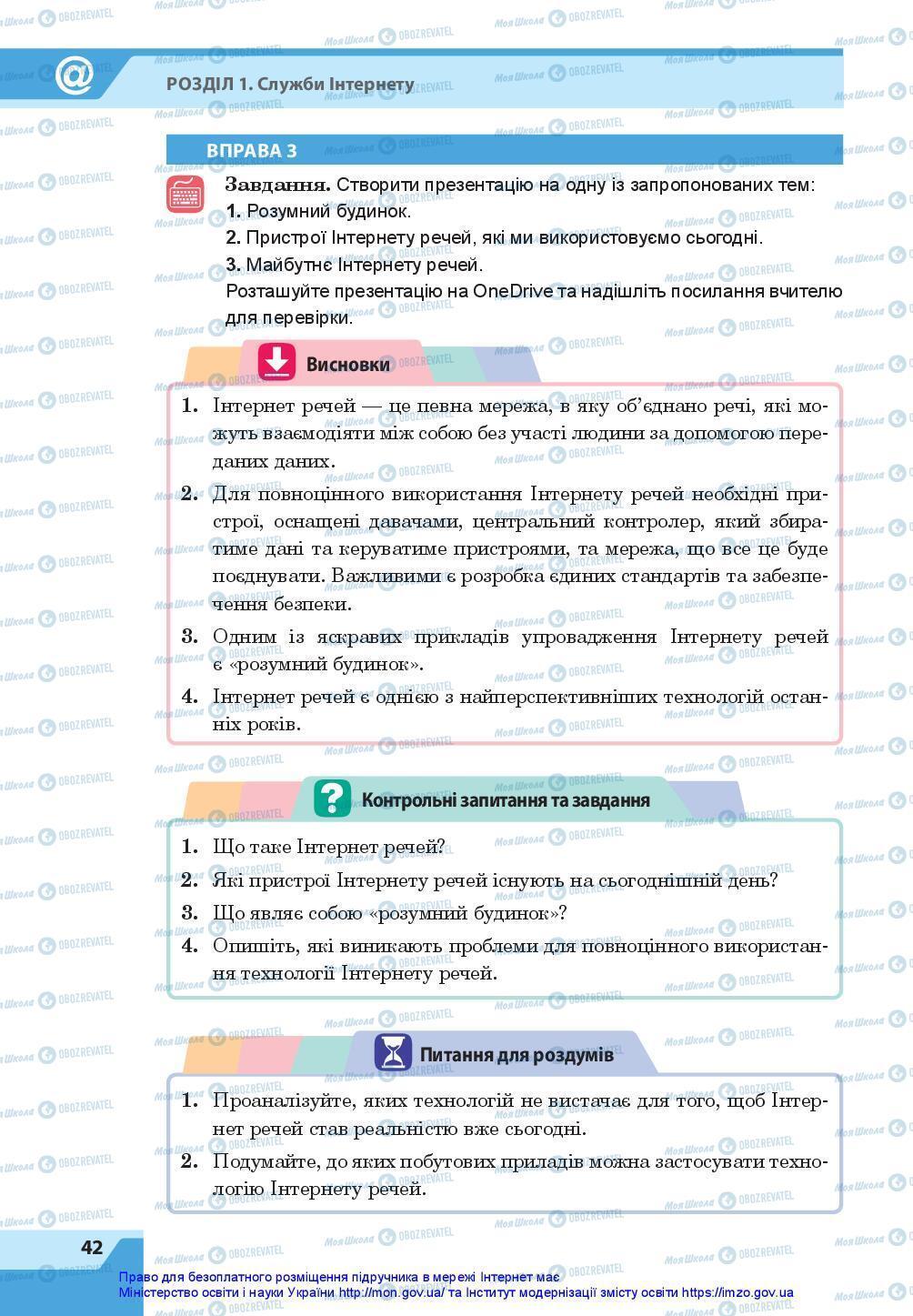 Учебники Информатика 7 класс страница 42