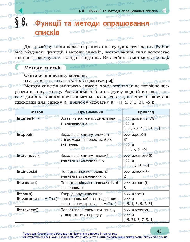 Підручники Інформатика 7 клас сторінка 43